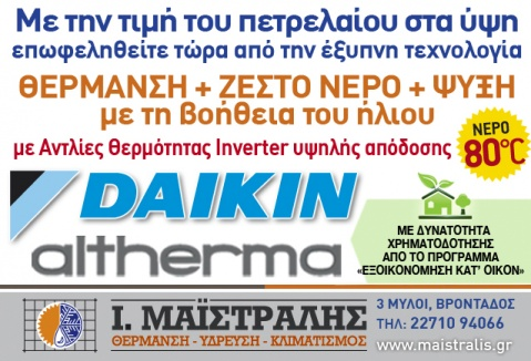 maistralis_110304_daikin_altherma